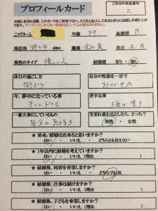 プロフィールカードの記入例1