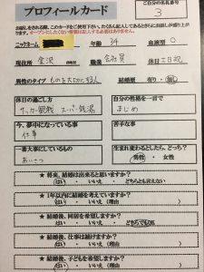 プロフィールカードの記入例2