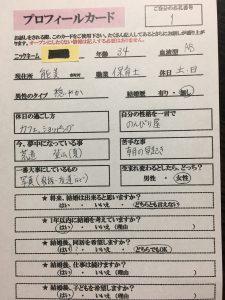 プロフィールカードの記入例3