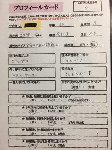 プロフィールカードの記入例4