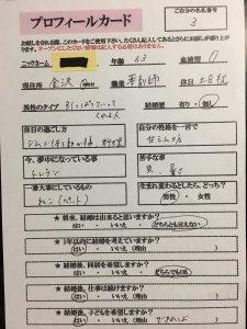 プロフィールカードの記入例5