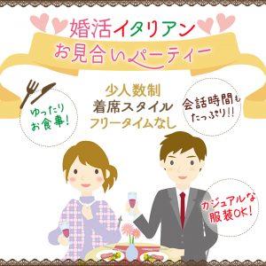 【男女30歳〜42歳限定】2月・3月開催、婚活パーティーのお知らせ